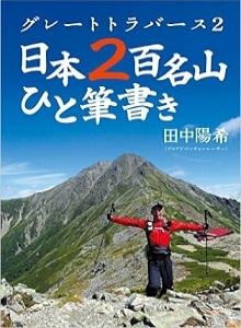 グレートトラバース2 日本2百名山ひと筆書き [単行本]