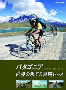 パタゴニア 世界の果ての冒険レース [DVD]