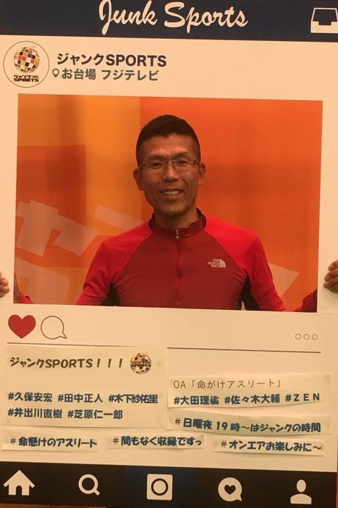 tanakamasato junksports PR picture.jpg