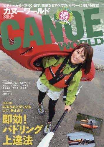 canoeworld.jpg