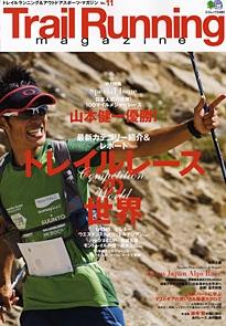 trailrunnningmagazine11.jpg