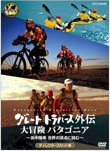 グレートトラバース外伝 大冒険 パタゴニア ~田中陽希 世界の頂点に挑む~ ディ レクターズカット版 [DVD]